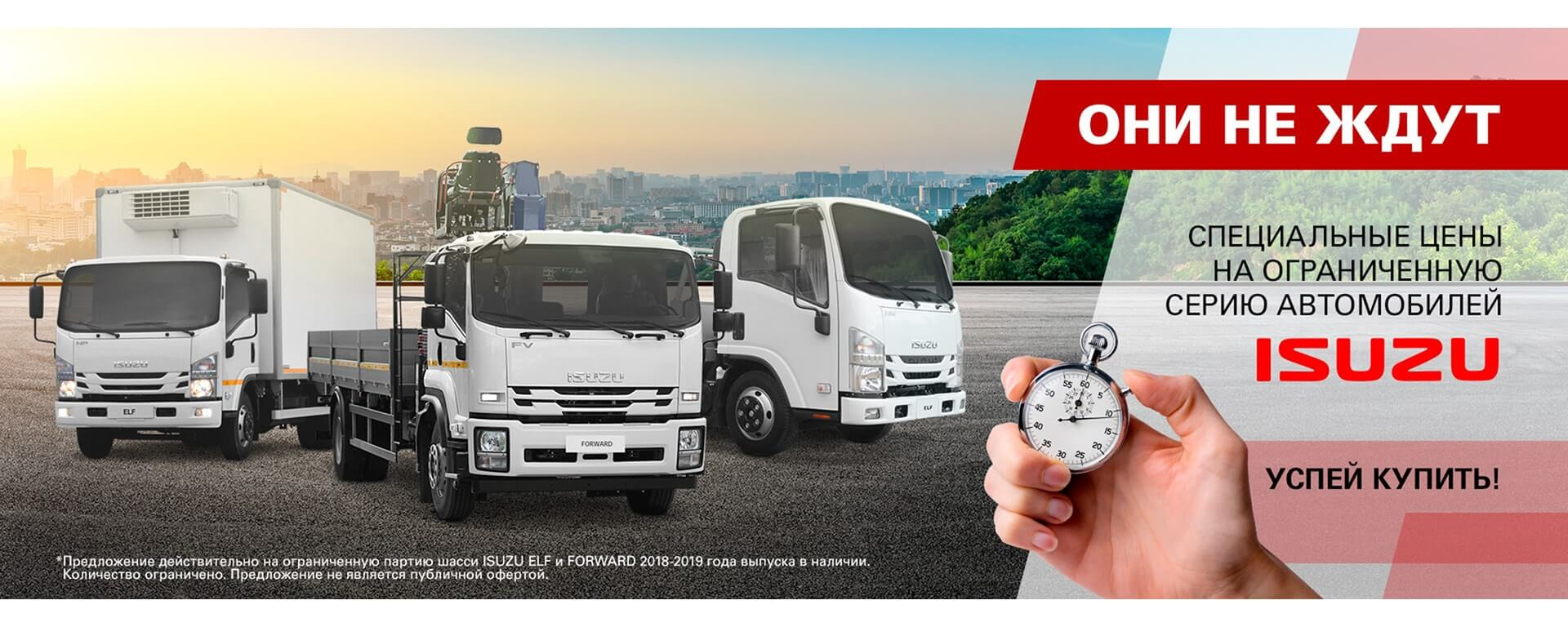 Спец.цены на ограниченную серию малотоннажных и среднетоннажных автомобилей ISUZU в июне